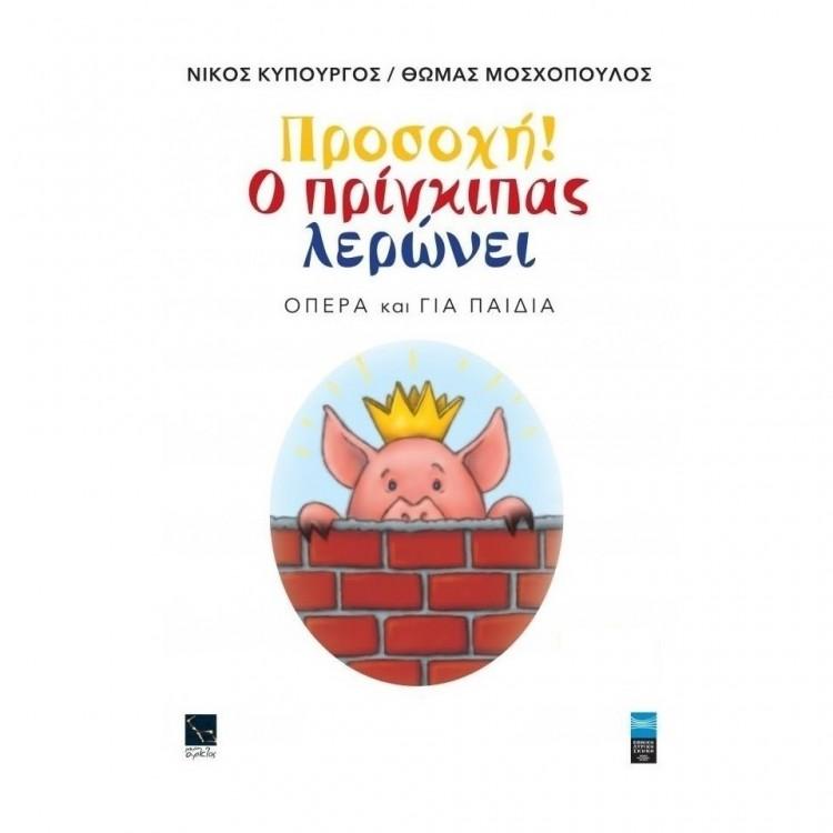 Vassia-Zacharopoulou-Prosohi-o-prigkipas-leronei-cd2