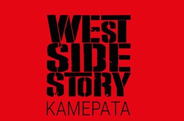 west-side-story-camerata-zacharopoulou